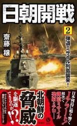 日朝開戦(2) 弾道ミサイル列島襲来!