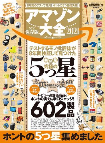 100%ムックシリーズ アマゾン大全 2021 / 晋遊舎