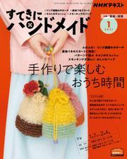 NHK すてきにハンドメイド (2021年1月号) / NHK出版
