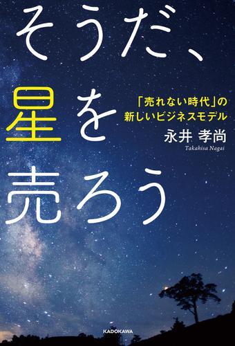 そうだ、星を売ろう 「売れない時代」の新しいビジネスモデル / 永井孝尚