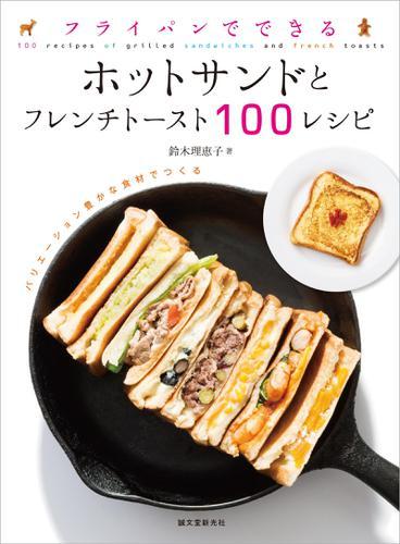 フライパンでできる ホットサンドとフレンチトースト100レシピ / 鈴木理恵子