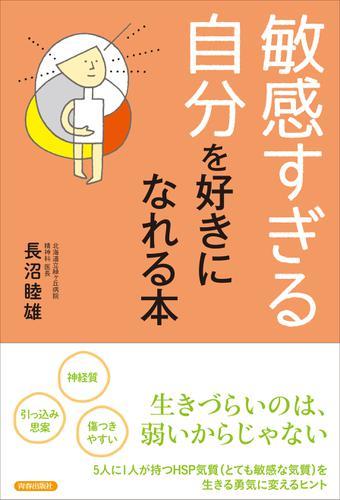 「敏感すぎる自分」を好きになれる本 / 長沼睦雄