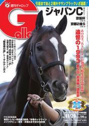 週刊Gallop(ギャロップ) (11月26日号)