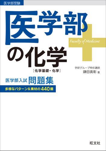 医学部の化学[化学基礎・化学] / 鎌田真彰