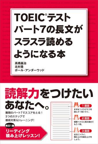 TOEICテスト パート7の長文がスラスラ読めるようになる本 / 高橋基治