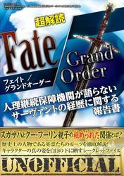 超解読 Fate/Grand Order 人理継続保障機関が語らないサーヴァントの経歴に関する報告書