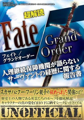 超解読 Fate/Grand Order 人理継続保障機関が語らないサーヴァントの経歴に関する報告書 / 三才ブックス