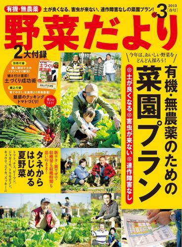 野菜だより (2013年3月号) / ブティック社編集部