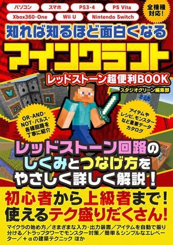 知れば知るほど面白くなるレッドストーン マインクラフト 超便利BOOK / スタジオグリーン編集部