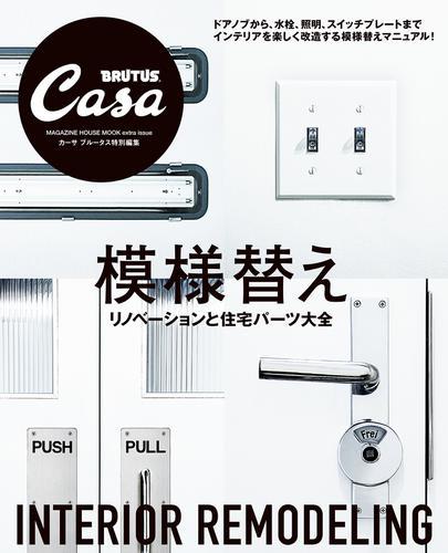 Casa BRUTUS特別編集 模様替え / マガジンハウス