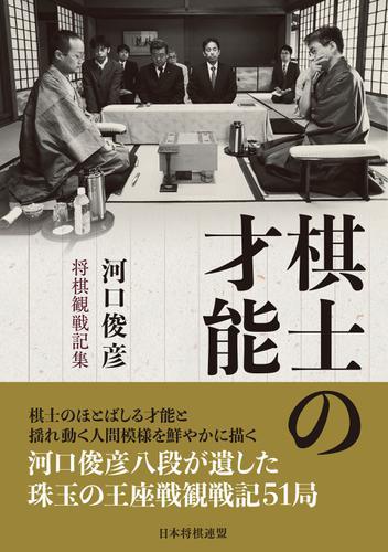 棋士の才能 ―河口俊彦・将棋観戦記集― / 河口俊彦