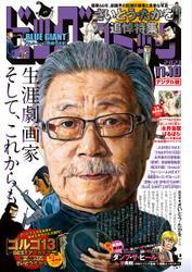 ビッグコミック 2021年21号(2021年10月25日発売) / ビッグコミック編集部