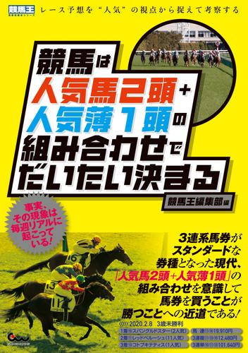 競馬は人気馬2頭+人気薄1頭の組み合わせでだいたい決まる / 競馬王編集部