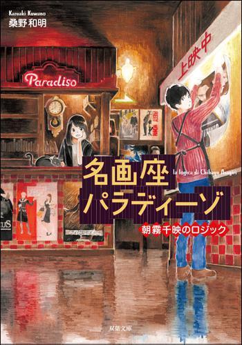 名画座パラディーゾ 朝霧千映のロジック / 桑野和明