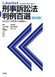 刑事訴訟法判例百選(第10版) / 井上正仁