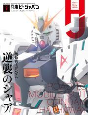 月刊ホビージャパン2021年6月号 / ホビージャパン編集部