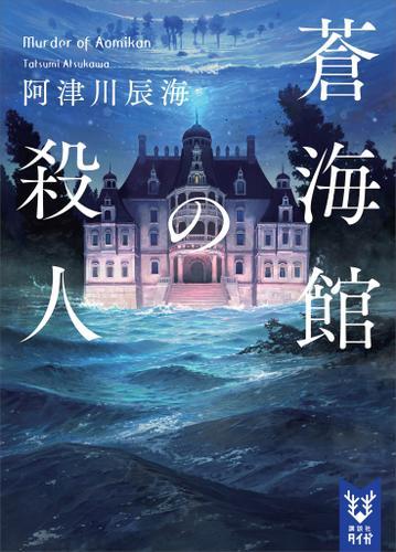 蒼海館の殺人 / 阿津川辰海