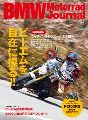BMW Motorrad Journal vol.4 / BikeJIN編集部