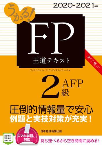 うかる! FP2級・AFP 王道テキスト 2020-2021年版 / フィナンシャルバンクインスティチュート