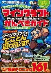 アプリ完全攻略 Vol.14(はじめてでも必ずデキる!マインクラフトPocket Editionかんぺきガイド)