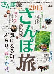 さんぽ旅 首都圏版 2015