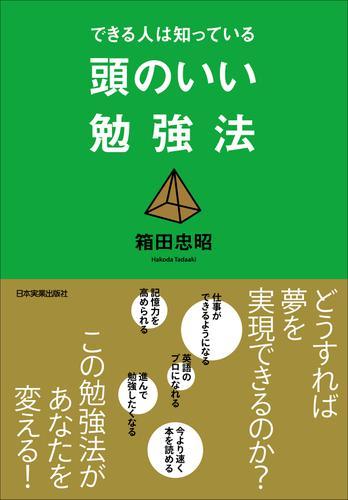 できる人は知っている 頭のいい勉強法 / 箱田忠昭