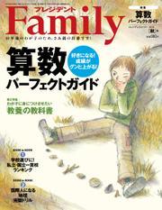 プレジデントファミリー(PRESIDENT Family) (2015年秋号)