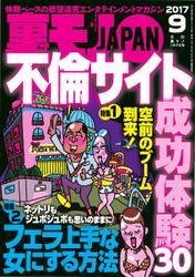 裏モノJAPAN スタンダードデジタル版 (2017年9月号)