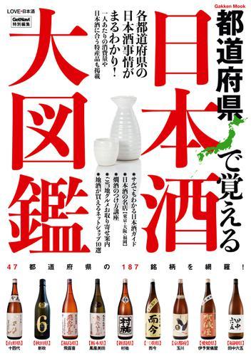 日本酒大図鑑 / ゲットナビ編集部