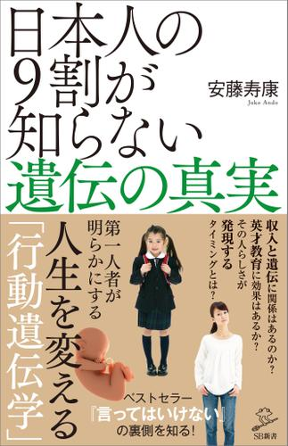 日本人の9割が知らない遺伝の真実 / 安藤寿康