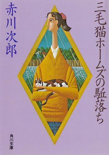 三毛猫ホームズの駈落ち / 赤川次郎
