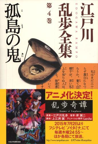 孤島の鬼~江戸川乱歩全集第4巻~ / 江戸川乱歩