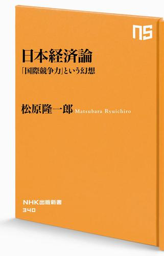 日本経済論 「国際競争力」という幻想 / 松原隆一郎