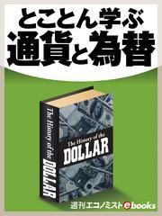 とことん学ぶ通貨と為替 / 佐々木融