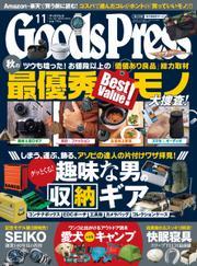 月刊GoodsPress(グッズプレス) (2021年11月号) / 徳間書店