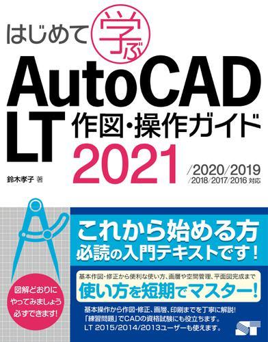 はじめて学ぶAutoCAD LT 作図・操作ガイド 2021/2020/2019/2018/2017/2016対応 / 鈴木孝子