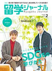 留学ジャーナル (2021年2月号) / 留学ジャーナル