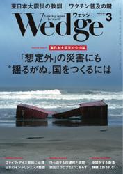WEDGE(ウェッジ) (2021年3月号) / ウェッジ