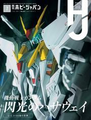 月刊ホビージャパン2021年7月号 / ホビージャパン編集部