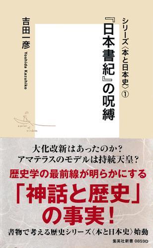 シリーズ<本と日本史>(1) 『日本書紀』の呪縛 / 吉田一彦
