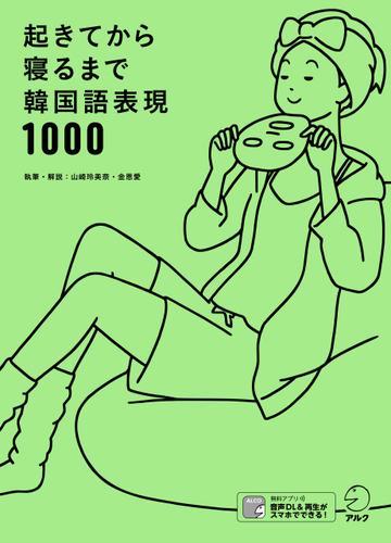 [音声DL付]起きてから寝るまで韓国語表現1000 / 山崎玲美奈