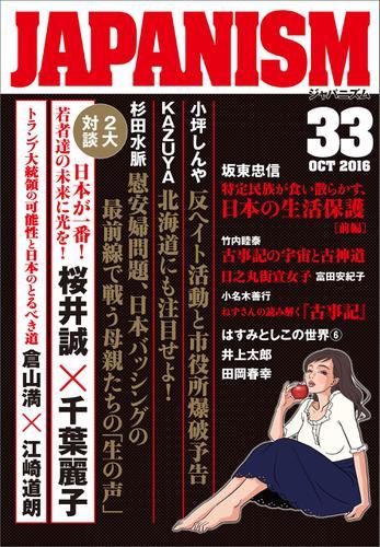 ジャパニズム 33 / 高森明勅