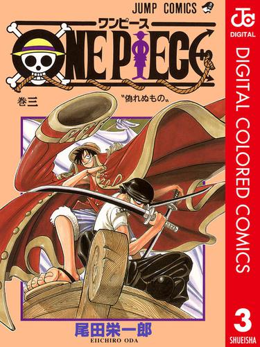 ONE PIECE カラー版 3 / 尾田栄一郎