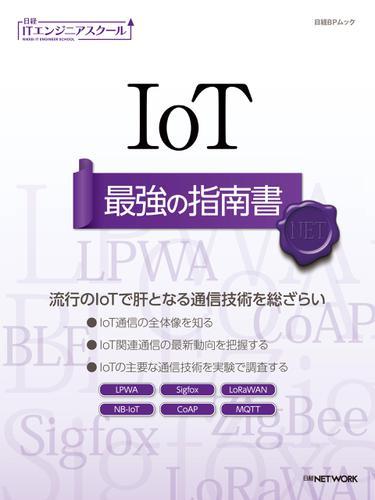日経ITエンジニアスクール IoT最強の指南書 / 日経NETWORK
