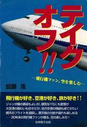 テイクオフ!! : 飛行機ファン、空を楽しむ / 加藤浩
