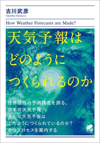 天気予報はどのようにつくられるのか / 古川武彦