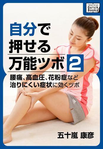 自分で押せる万能ツボ2 腰痛、高血圧、花粉症など治りにくい症状に効くツボ / 五十嵐康彦