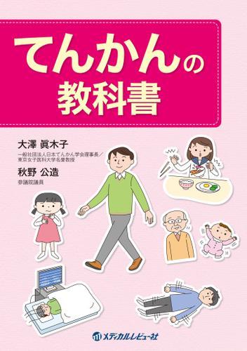 てんかんの教科書 / 秋野公造