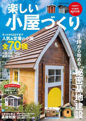 楽しい小屋づくり / コスミック出版編集部