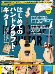 """はじめてのハンドクラフト・ギター 世界に1本だけのシグネチャー・モデルを""""自分の手""""で作ろう"""